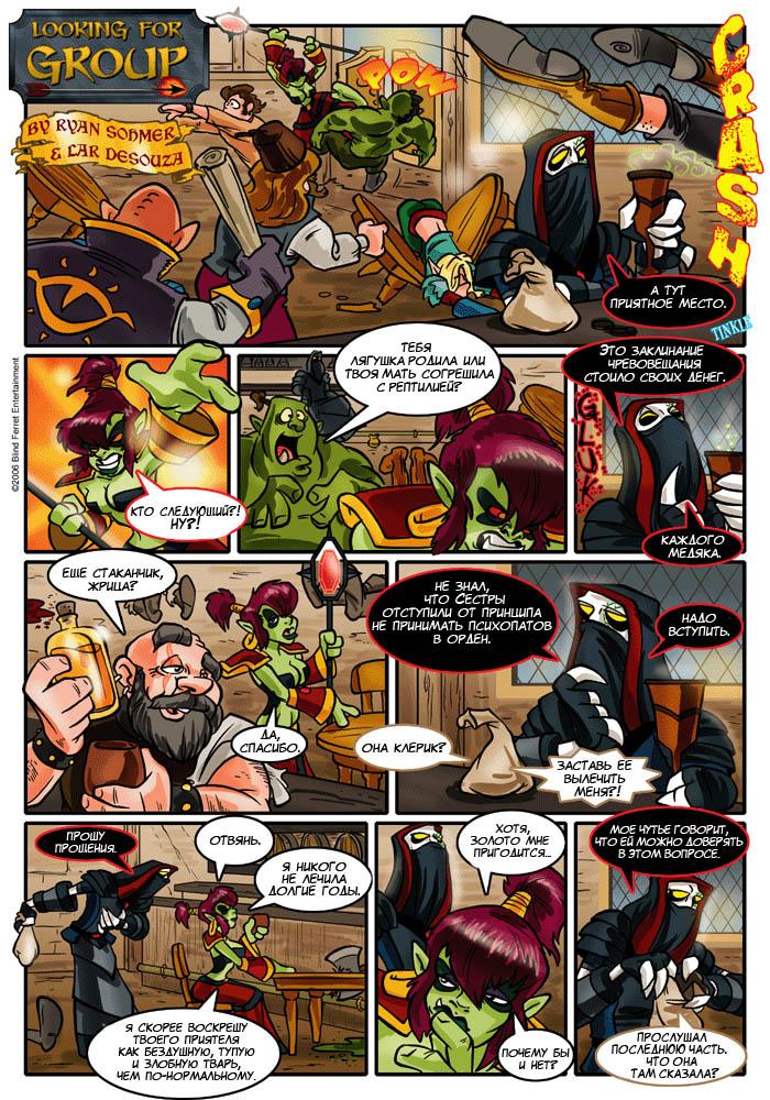 3d онлайн комиксы 22252 фотография
